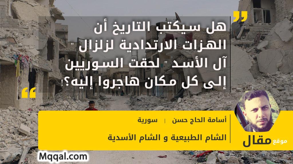 """هل سيكتب التاريخ أن الهزات الارتدادية لزلزال """" آل الأسد """" لحقت السوريين إلى كل مكان هاجروا إليه؟!"""