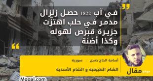 في آب 1822 حصل زلزال مدمر في حلب اهتزّت جزيرة قبرص لهوله وكذا أضنة