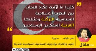 كثيرا ما أرّقت فكرة التمايز بين التجربة الاسلامية السياسية التركية ومثيلتها العربية المفكرين الإسلاميين