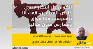 الكوان دار ابتكار مصري خالص للمعاقين، قمت انا بتاسيسه، فانا معاق وممارس فنون قتاليه