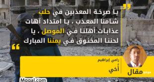 يا صرخة المعذبين في حلب شامنا المعذب ، يا امتداد آهات عذابات أهلنا في الموصل ، يا لحننا المخنوق في يمننا المبارك !