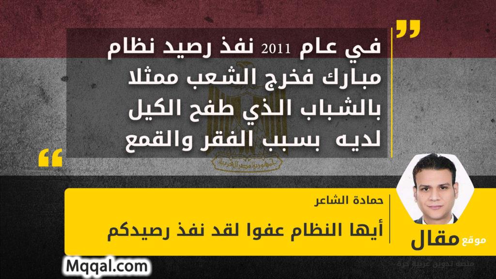 في عام 2011 نفذ رصيد نظام مبارك فخرج الشعب ممثلا بالشباب الذي طفح الكيل لديه بسبب الفقر والقمع