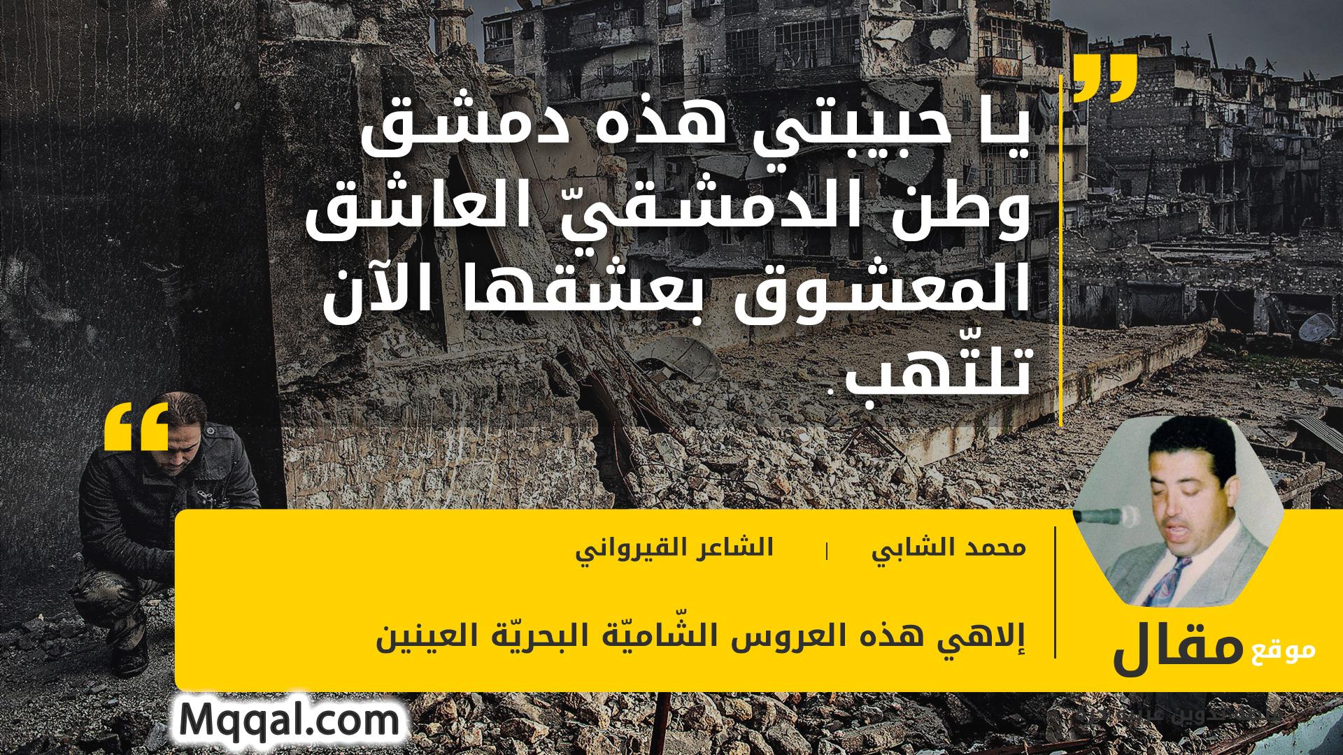 يا حبيبتي هذه دمشق وطن الدمشقيّ العاشق المعشوق بعشقها الآن تلتّهب.