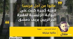 """""""ماتوا من أجل فرنسا"""" لافتة كبيرة كتبت على البوابة الرئيسية لمقبرة الجزائريين بريف دمشق"""