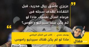 عزيزي عاشق ريال مدريد، قبل انتقاده لهدف سجله فى مرماه اسأل نفسك: ماذا لو لم يكن بيننا سيرخيو راموس؟