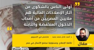 أولى الناس بالشكوى من آثار الإصلاحات المالية هم ملايين المصريين من أصحاب الدخول المنخفضة والثابتة