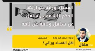 الفساد وراثة يتوارثها الحكم الشمولي سافل عن سافل وتافه عن تافه