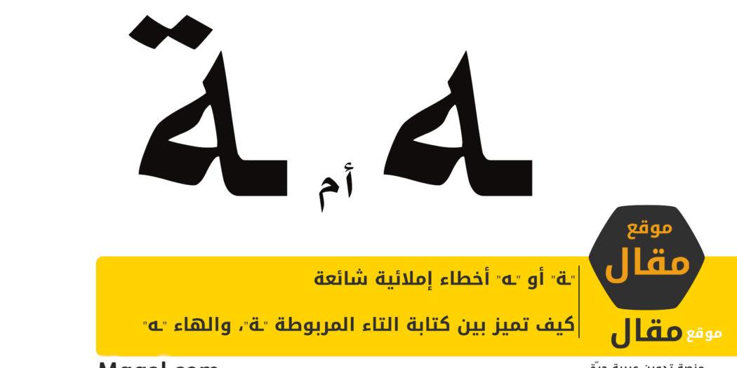 أخطاء شائعة في اللغة العربية للحرفين - ه ة