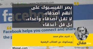 """يصر الفيسبوك على أنهم أصدقاء، لا تقل أصدقاء وأعداء، بل قل """"أعدقاء"""""""