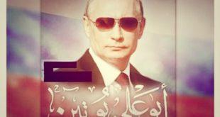 ابو علي بوتين روسيا