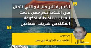 الأغلبية البرلمانية والتي تتمثل في ائتلاف دعم مصر، دعمت القرارات الخاطئة لحكومة المهندس شريف أسماعيل