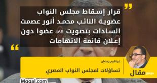 قرار إسقاط مجلس النواب عضوية النائب محمد أنور عصمت السادات بتصويت 468 عضوا دون إعلان قائمة الاتهامات