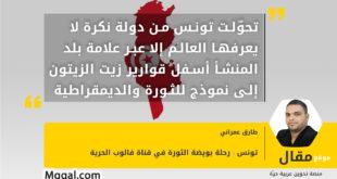 تحوّلت تونس من دولة نكرة لا يعرفها العالم إلا عبر علامة بلد المنشأ أسفل قوارير زيت الزيتون إلی نموذج للثورة والديمقراطية