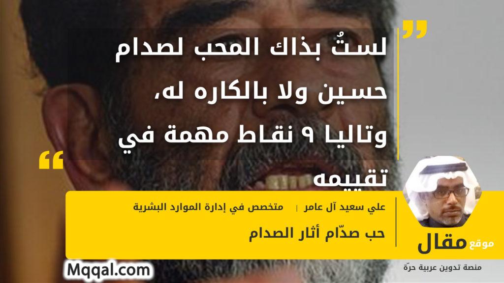 لستُ بذاك المحب لصدام حسين ولا بالكاره له، وتاليا ٩ نقاط مهمة في تقييمه
