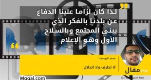 #مقال: لا تطرف ولا انحلال، بقلم: محمد اليوسف