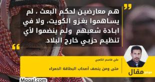 هم معارضين لحكم البعث ، لم يساهموا بغزو الكويت، ولا في ابادة شعبهم ولم ينضموا لأي تنظيم حزبي خارج البلاد.