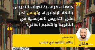 جامعات فرنسية تحولت للتدريس باللغة الإنجليزية، وتونس تصر على التدريس بالفرنسية في الثانوية والتعليم العالي؟