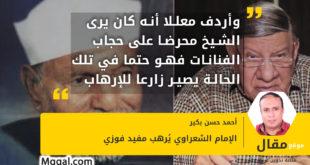 وأردف معللا أنه كان يرى الشيخ محرضا على حجاب الفنانات فهو حتما في تلك الحالة يصير زارعا للإرهاب