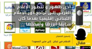 أدى ظهور و تتطور الإعلام العربي إلى تراجع دور الإعلام اللبناني إقليميا بعدما كان سابقا أبرزها وأفضلها