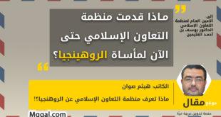 إلى: الأمين العام لمنظمة التعاون الإسلامي الدكتور يوسف بن أحمد العثيمين: ماذا قدمت منظمة التعاون الإسلامي حتى الآن لمأساة الروهينجيا؟