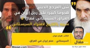 شَنَّ المرجع الديني الصرخي هجوما كبيراً على رجل إيران في العراق السيستاني. فقال: لا شبيه بالتاريخ لافتراء السيستاني