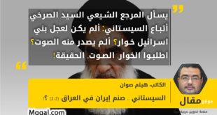 يسأل المرجع الشيعي السيد الصرخي أتباع السيستاني: ألم يكن لعجل بني اسرائيل خوار؟ ألم يصدر منه الصوت؟ اطلبوا الخوار, الصوت, الحقيقة!