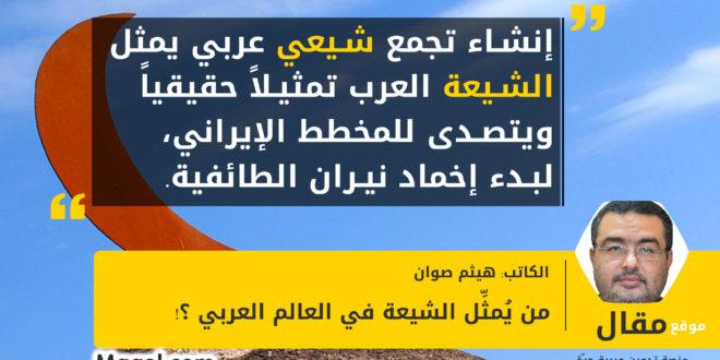 إنشاء تجمع شيعي عربي يمثل الشيعة العرب تمثيلاً حقيقياً ويتصدى للمخطط الإيراني، لبدء إخماد نيران الطائفية.