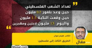 تعداد الشعب الفلسطيني: - حين وعد بلفور 0.7 مليون - حين وقعت النكبة 1.5 مليون - واليوم 13 مليون لاجئين ومهجرين