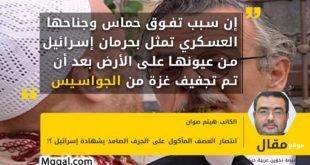 إن سبب تفوق حماس وجناحها العسكري تمثل بحرمان إسرائيل من عيونها على الأرض بعد أن تم تجفيف غزة من الجواسيس - صورة تعبيرية عن جاسوس مسلسل باب الحارة، مأمون بيك