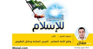 واقع الأمة المعاصر - الفرص المتاحة ودلائل النهوض بقلم: محمود المنير -