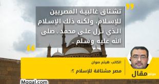 تشتاق غالبية المصريين للإسلام، ولكنه ذلك الإسلام الذي نزل على محمد ـ صلى الله عليه وسلم ـ.