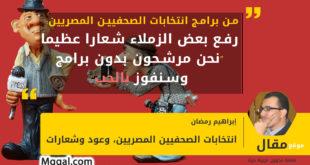 """من برامج انتخابات الصحفيين المصريين: رفع بعض الزملاء شعارا عظيما """"نحن مرشحون بدون برامج وسنفوز بالحب"""""""