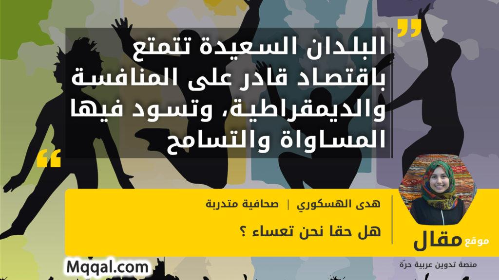 في ٢٠ مارس كل سنة، يحتفل العالم بيوم السعادة العالمي، فما البلدان العربية السعيدة؟ وما معايير ومؤشرات السعادة؟