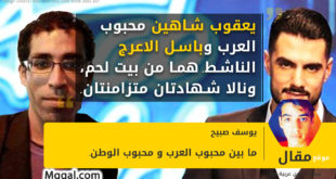 يعقوب شاهين محبوب العرب وباسل الاعرج الناشط. هما من بيت لحم، ونالا شهادتين متزامنتين.