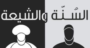 السنة والشيعة