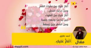 أغَارُّ عَليكِ .. بقلم : أحمد طارق