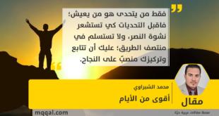 أقوى من الأيام بقلم: محمد الشبراوي