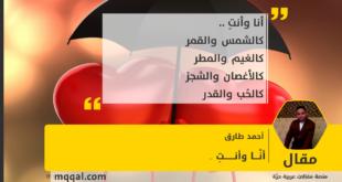 أنْـــا وأنــــــتِ .. بقلم: أحمد طارق