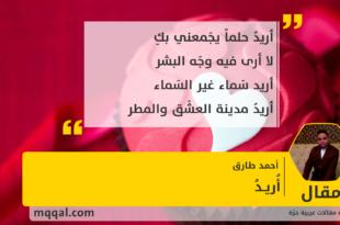 أُريـدُ - بقلم : أحمد طارق