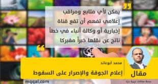 إعلام الجوقة والإصرار على السقوط بقلم: محمد أبوعائد