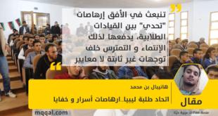 اتحاد طلبة ليبيا ...ارهاصات أسرار و خفايا بقلم: هانيبال بن محمد