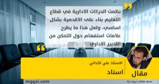 اسناد بقلم: الاستاذ علي لكدالي