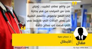 الأبطال بقلم : حسام محمد حمزة