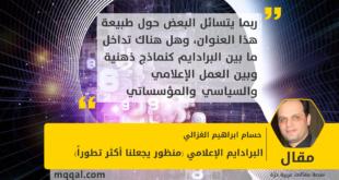 البرادايم الإعلامي (منظور يجعلنا أكثر تطوراً) بقلم : حسام ابراهيم الغزالي