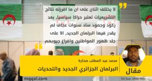 البرلمان الجزائري الجديد والتحديات بقلم: محمد عبد المطلب صدارة
