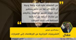 التشريعيات الجزائرية من الإرهاصات إلى الإفرازات بقلم : سعدالدين شراير