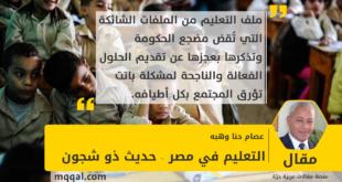 التعليم في مصر - حديث ذو شجون بقلم : عصام حنا وهبه