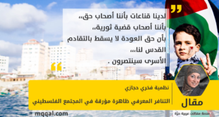 التنافر المعرفي ظاهرة مؤرقة في المجتمع الفلسطيني بقلم: نظمية فخري حجازي