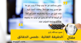 الحقيقة الغائبة / طمس الحقائق بقلم : عمرو عبدالله زارع