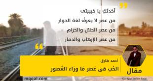 الحُب فى عَصر مَا ورَاء العُصور بقلم: أحمد طارق